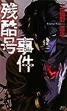 残酷号事件 the cruel tale of ZANKOKU-GO (講談社ノベルス) (新書)