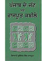 Punjab De Jatt Ate Rajpoot Kabile