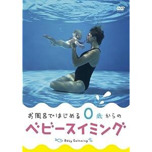 [DVD] お風呂ではじめる 0歳からのベビースイミング