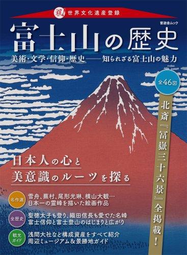 【富士山】入場料の試験徴収、初日は2,765人で261万円