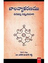 Baala Vyaakaranamu: