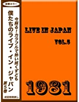 Live in Japan Diary #5 (History of Rock and Pops)