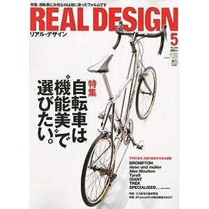 【クリックで詳細表示】Real Design ( リアル・デザイン ) 2010年 05月号 [雑誌] [雑誌]