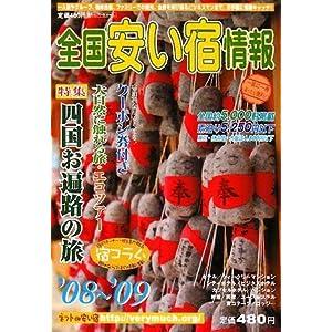 全国安い宿情報〈'08~'09〉特集 四国お遍路の旅