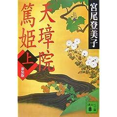 新装版 天璋院篤姫(上)