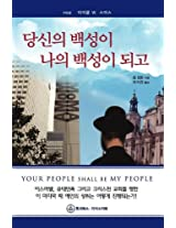 Your People Shall Be My People-Korean