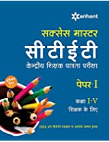 CTET Kendriya Shikshak Patrata Pariksha Success Mastern Paper-I Class I-V (Old Edition)