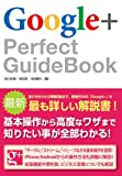 Google+ Perfect GuideBook