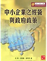 EMBA Series:The management and government policy of small and medium sized enterprises(Chinese Edition)