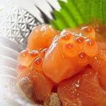 2/17~18出荷 鮭専門店がつくった『鮭ルイベ漬』 (鮭といくらの醤油漬)北海道石狩加工 500g(250g×2袋) ※冷凍