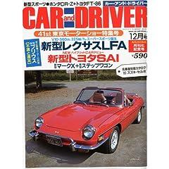 【クリックで詳細表示】CAR and DRIVER ( カー・アンド・ドライバー ) 2009年 12月号 [雑誌] [雑誌]