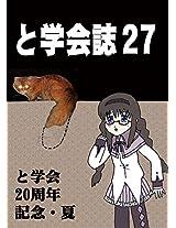 togakkaishi