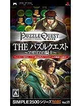 Simple 2500 Series Vol. 11: The Puzzle Quest: Agaria no Kishi [Japan Import]