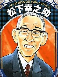 全国47都道府県別ニッポンの「叩き上げ創業者」100人  vol.1