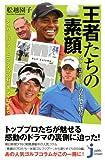 王者たちの素顔 〜スターゴルファーの苦悩と歓喜