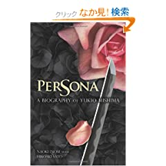 Persona: A Biography of Yukio Mishima