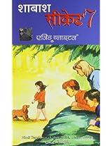 Shabash, Secret Seven (Well Done Secret Seven  in Hindi)