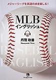 MLBイングリッシュ [単行本(ソフトカバー)]