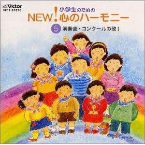 NEW!小学生のための心のハーモニー5  コンクールの歌Ⅰ