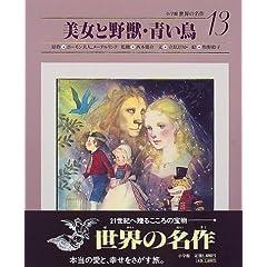ボーモン夫人『美女と野獣』・メーテルリンク『青い鳥』のAmazonの商品頁を開く