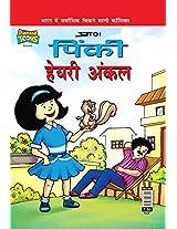 Pinki Hairy Uncle (Hindi)
