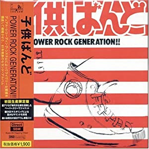 POWER ROCK GENERATION