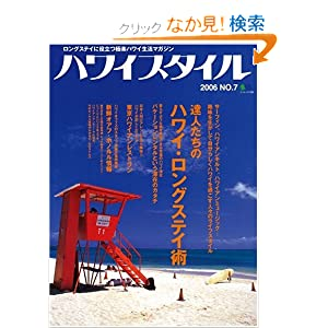 ハワイスタイル—ロングステイに役立つ極楽ハワイ生活マガジン (No.7(2006)) (エイムック (1258))