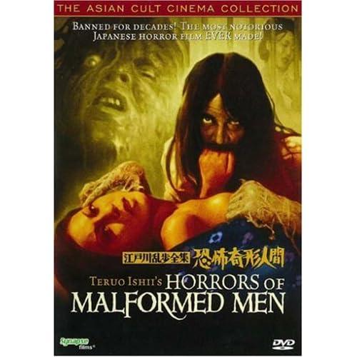 HORRORS OF MALFORMED MEN : 江戸川乱歩全集 恐怖奇形人間 [DVD]
