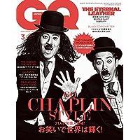 GQ JAPAN 2017年3月号 小さい表紙画像