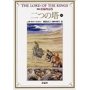 新版 指輪物語 5 二つの塔(上1)(J.R.R. トールキン;瀬田貞二・田中明子訳)