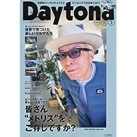 Daytona 2017年3月号 小さい表紙画像