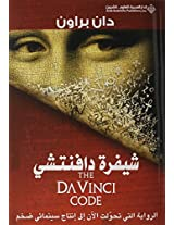 The Da Vinci Code (Arabic Translation)