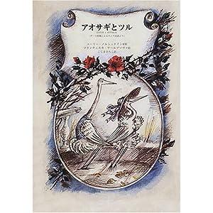 あおさぎと鶴の画像