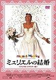 ミュリエルの結婚〈デジタル・リマスター版〉 [DVD]