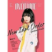 OVERTURE 2017年No.10 小さい表紙画像