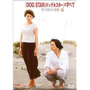 DOG STAR/ドッグ・スターの画像