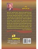 Daqqat alà al-bab al-atiq : maqalat ijtimaiyah