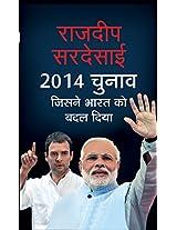 2014 Chunav Jisne Bharat Ko Badal Diya