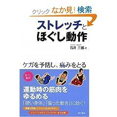 ストレッチとほぐし動作 ―ケガを予防し、痛みをとる /石井 三郎 (著)