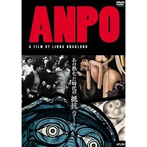 ANPOの画像