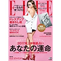 ELLE JAPON 2017年1月号 小さい表紙画像