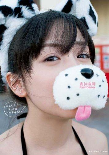 仮面ライダーウィザード・コヨミ役でブレイク中の奥仲麻琴写真集「かわいくてマコトにすいません!」