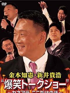 元阪神 金本知憲 独占インタビュー120分 vol.3