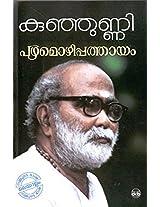Alankaramatsya Paripalanam Vinodavum Vyavasayavum