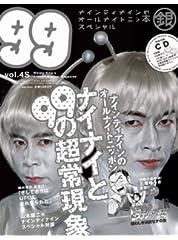 ナインティナインのオールナイトニッ本 スペシャル 銀 vol.4S