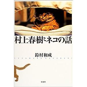 鈴木和成「村上春樹とネコの話」