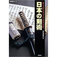 日本の剣術―連綿と受け継がれた武士の心と技