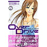 OverDrive(2) (�u�k�ЃR�~�b�N�X�\SHONEN MAGAZINE COMICS (3590��))���c ���m�ɂ��