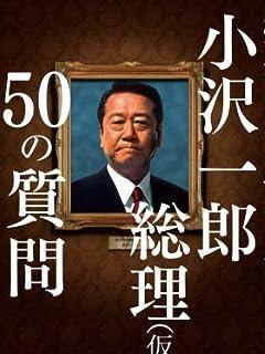 新人国家公務員の採用を半減 こんな悪政で日本は大丈夫か vol.2