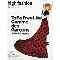 high fashion 2010年4月号 小さい表紙画像